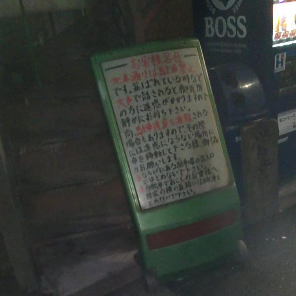 富士丸神谷本店_