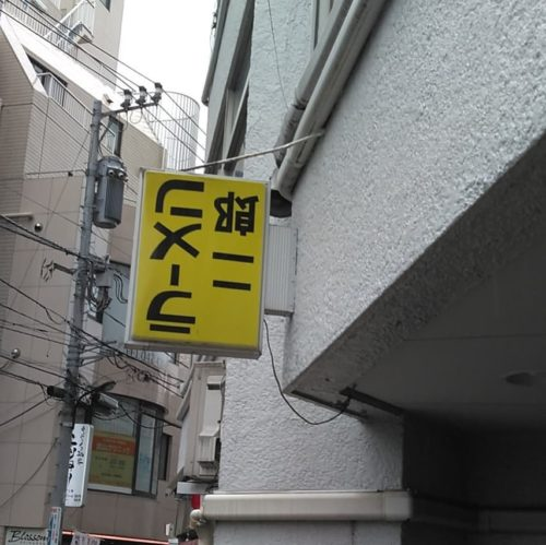 二郎ののれん(ひばりヶ丘店)