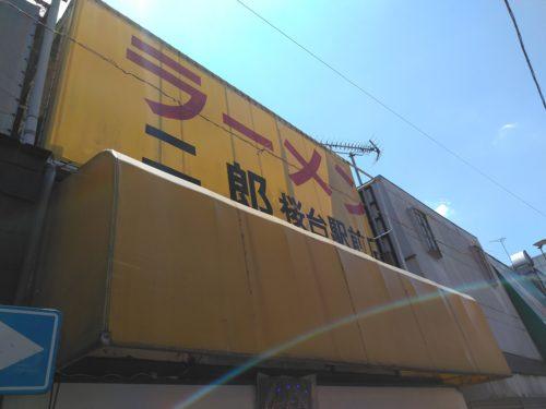 桜台駅前店20200529