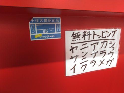 ラーメン二郎大宮公園駅前店-外観