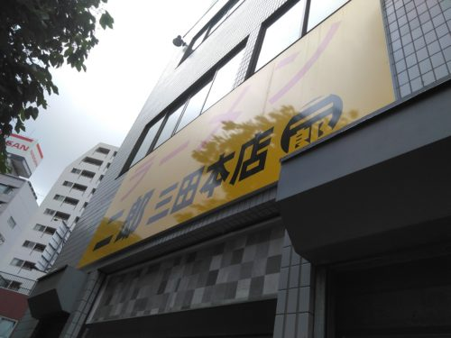 【インスパイア】またラーメン二郎インスパイア店が炎上したらしい。宅二郎