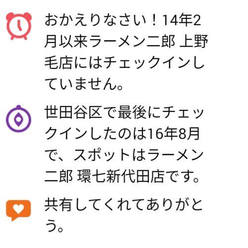 上野毛二郎20200818
