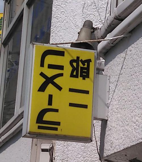 【レポート】ラーメン二郎ひばりヶ丘駅前店 小ヤサイニンニク2020/08/25