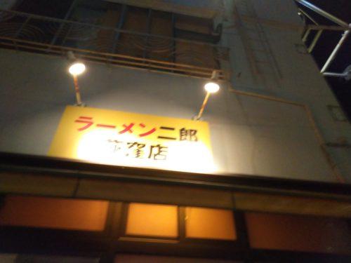 荻窪 二郎
