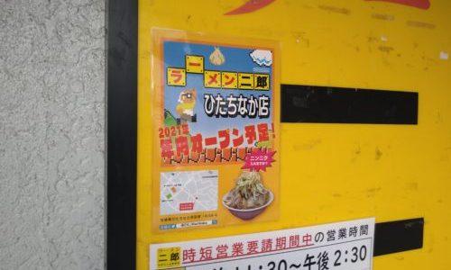 【新店】ラーメン二郎ひたちなかが2021年中にオープン予定!電車でのアクセスは?
